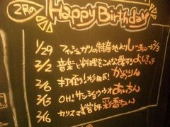 2月のHAPPY BIRTHDAY'Sです