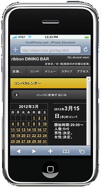 ribbon DINING BAR スマートフォン用サイト